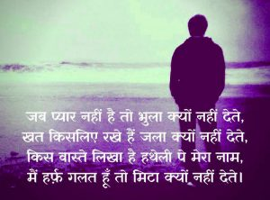 Hindi Shayari Wallpaper 15