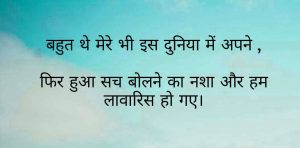 Hindi Shayari Wallpaper 17