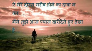 Hindi Shayari Wallpaper 18