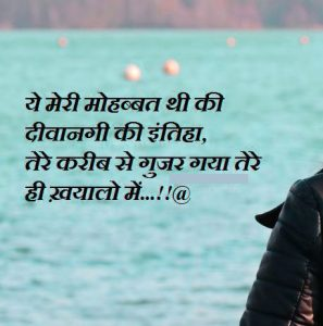Hindi Shayari Wallpaper 2