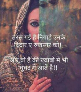 Hindi Shayari Wallpaper 20