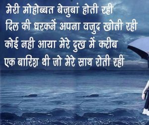 Hindi Shayari Wallpaper 21