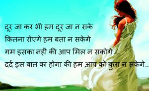 Hindi Shayari Wallpaper 22