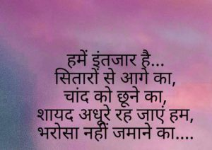 Hindi Shayari Wallpaper 23