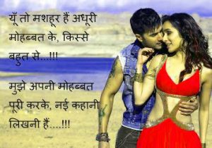 Hindi Shayari Wallpaper 29