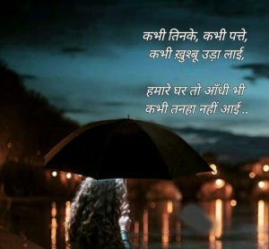 Hindi Shayari Wallpaper 3