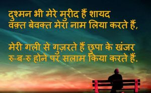 Hindi Shayari Wallpaper 30