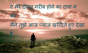 Hindi Shayari Wallpaper 32