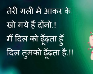 Hindi Shayari Wallpaper 35