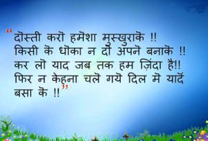 Hindi Shayari Wallpaper 37