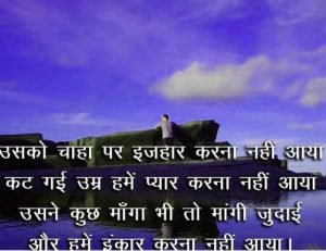 Hindi Shayari Wallpaper 38