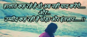 Hindi Shayari Wallpaper 39