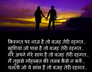 Hindi Shayari Wallpaper 40