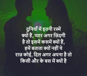 Hindi Shayari Wallpaper 41
