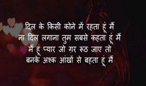 Hindi Shayari Wallpaper 43