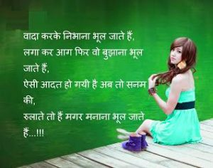Hindi Shayari Wallpaper 45