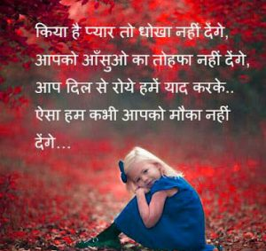 Hindi Shayari Wallpaper 46