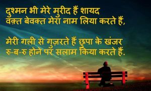 Hindi Shayari Wallpaper 48