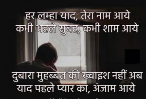 Hindi Shayari Wallpaper 50