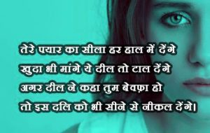 Hindi Shayari Wallpaper 53