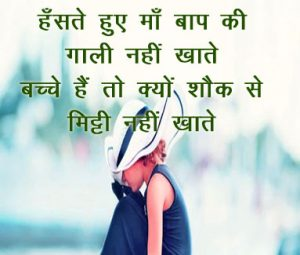 Hindi Shayari Wallpaper 54