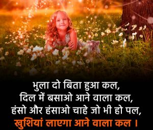 Hindi Shayari Wallpaper 55