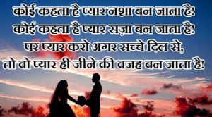 Hindi Shayari Wallpaper 56