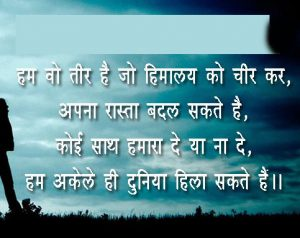 Hindi Shayari Wallpaper 61