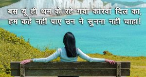 Hindi Shayari Wallpaper 65