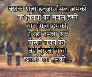 Hindi Shayari Wallpaper 68