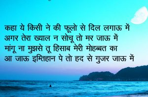 Hindi Shayari Wallpaper 70