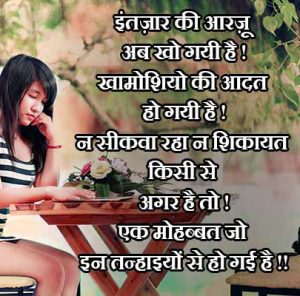 Hindi Shayari Wallpaper 74