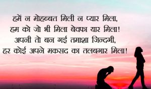 Hindi Shayari Wallpaper 75