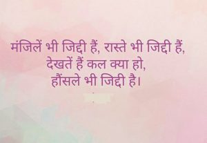 Hindi Shayari Wallpaper 76