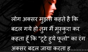 Hindi Shayari Wallpaper 77