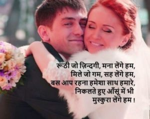 Hindi Shayari Wallpaper 78
