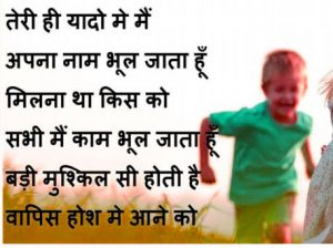 Hindi Shayari Wallpaper 79