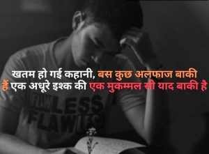 Hindi Shayari Wallpaper 8