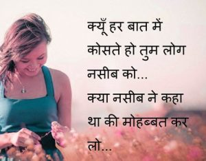 Hindi Shayari Wallpaper 80