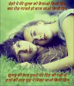 Hindi Shayari Wallpaper 81
