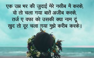 Hindi Shayari Wallpaper 84