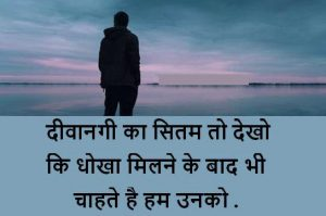 Hindi Shayari Wallpaper 85