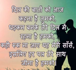 Hindi Shayari Wallpaper 86