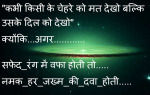 Hindi Shayari Wallpaper 87