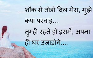 Hindi Shayari Wallpaper 9