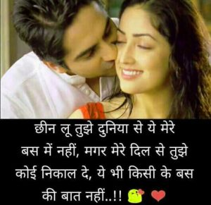 Hindi Shayari Wallpaper 90