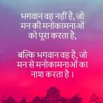 Whatsapp Status Images Photo In Hindi