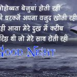 Latest Free Good Night Picture Images Pics Wallpaper Download