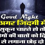 Latest Free Good Night Picture Images Pics Wallpaper Download 2