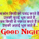 Latest Good Night Picture Images Pics HD Download